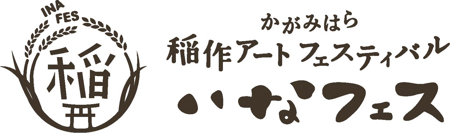 〜稲作アートフェスティバル〜