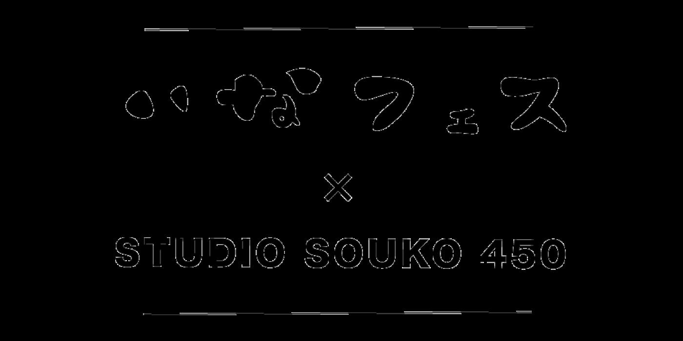 いなフェス×STUDIO-SOUKO