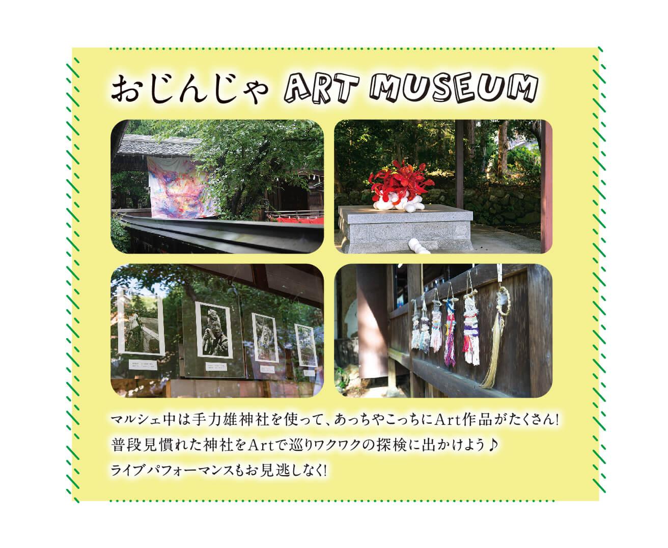 ART MUSEUMエリアにて、手力雄神社のいろいろな謎に迫りつつ、アート展示も各アーティストと巡ってみましょう♪集合はART MUSEUM 入り口にて!