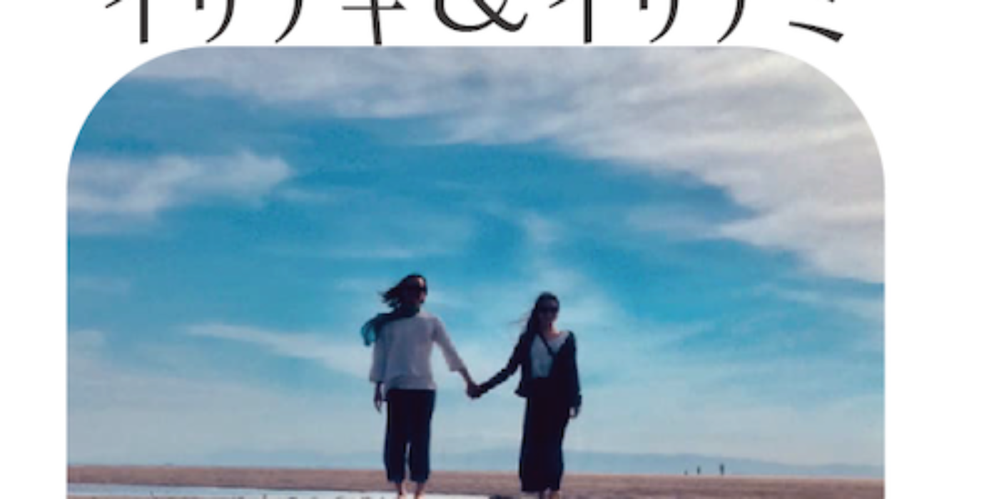 イザナギ&イザナミ(仮想)