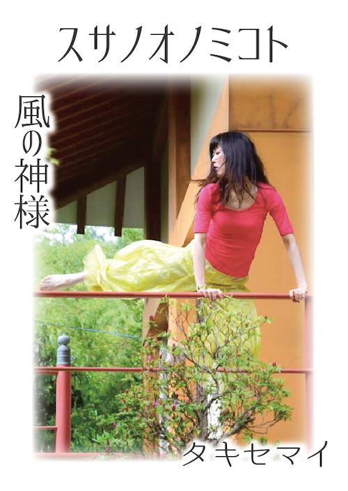★一言: 各務原市在住のダンサー。 日本神話出演は3年目。 心と身体、社会とダンスの繋がりをテーマに、表現を通して、沢山の方と輝きあいたい。