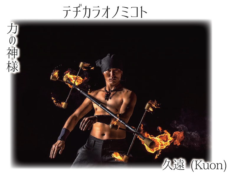 ★一言: 2004年オーストラリアにて、ファイヤージャグリングを習得  2009年帰国 日本拳法二段。格闘技の静と動を旨に、焔と音とダンスの融合を 日々研鑽 現在沖縄、東京を拠点にファイヤーチームを持ち国内外問わず活動。