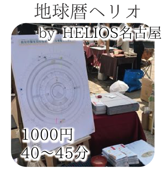「地球暦ワークショップ」  太陽系時空間地図「地球暦」を用いて太陽系惑星についてお伝えします。そしてご自身の生まれた「その日」の惑星配置図をシートに記載して太陽中心「ヘリオ」の視点で一言メッセージをお伝えします。 ・料金:1000円 ・所要時間:40~45分