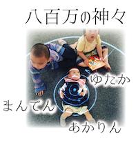 ★一言:自由奔放な子供達は存在が神様!?