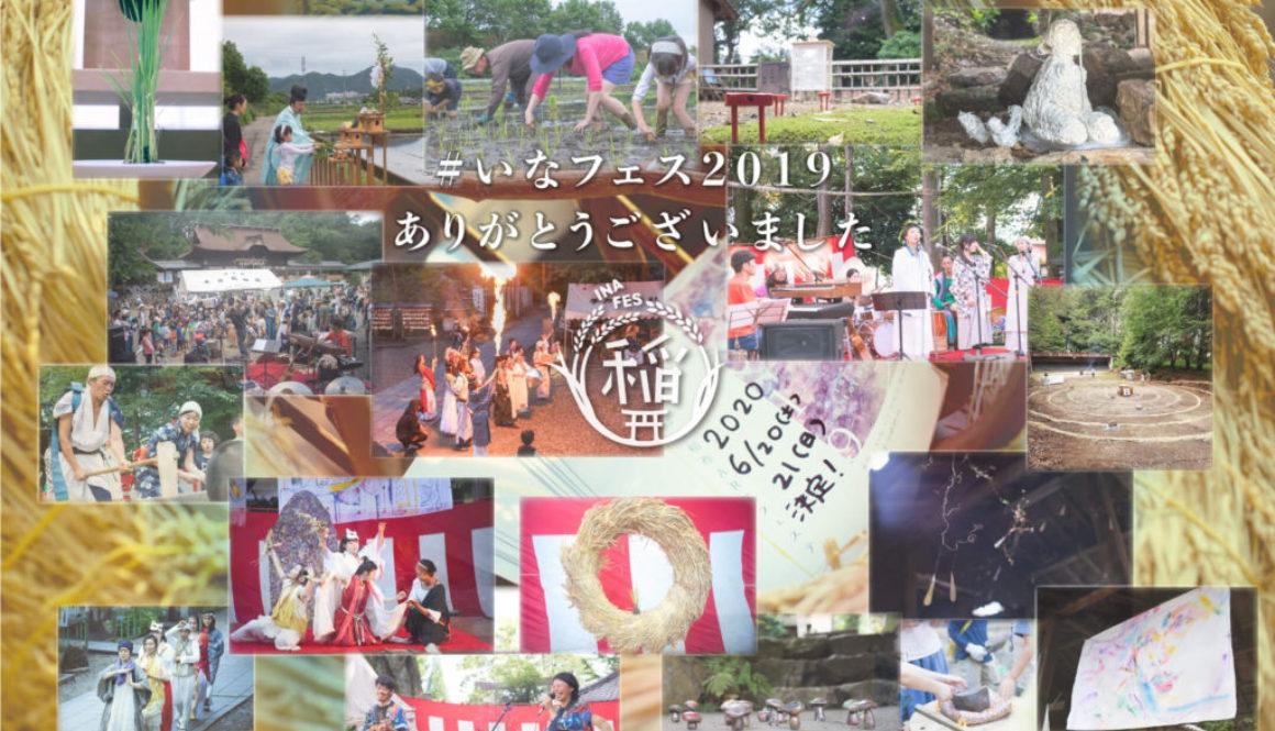 いなフェス2019まとめ☆