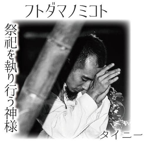 ★一言アピール: 普段は農民、ときどき踊ってます。日本神話は今年で3回目!毎年違う役で神様を演じるのって自分の知られざる個性を発見するみたいで楽しみです♪今年はピカーン役☆