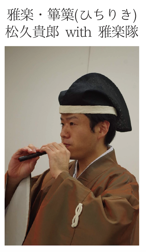 ★雅楽の普及と自由な演奏活動を求め、雅楽演奏団体「松風会」を設立。岐阜を拠点に大阪、名古屋、東京などで演奏活動やプロデュース公演、CD収録をなどを行う。海外公演にも積極的に参加しこれまで計6か国で演奏を行う。2012年に米国桜植樹記念公演 でワシントンDCにて雅楽師 東儀秀樹氏と共演。