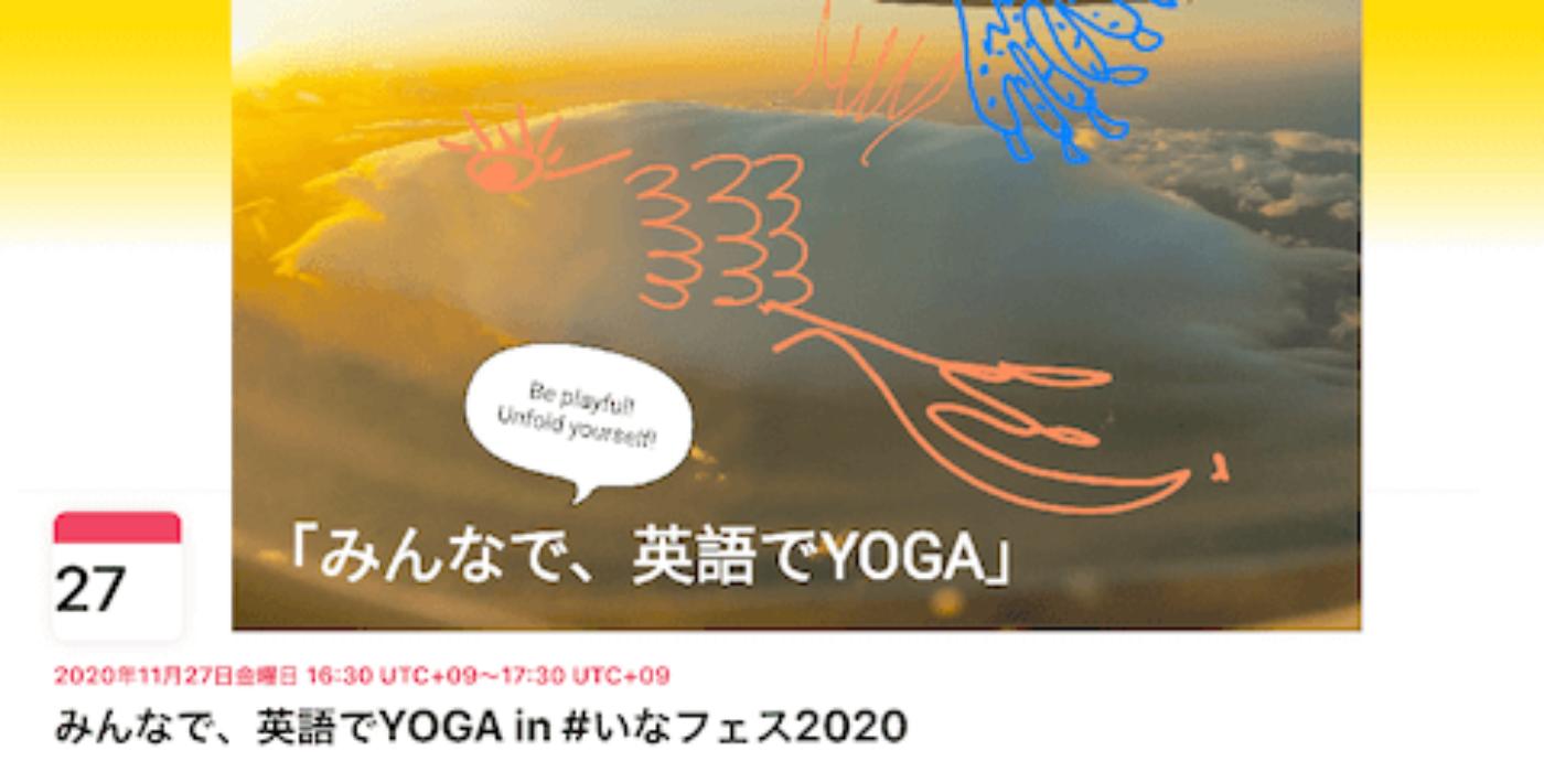 1127_eigoyoga