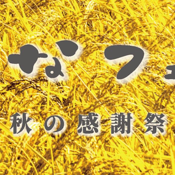 収穫祭_web_header (1)