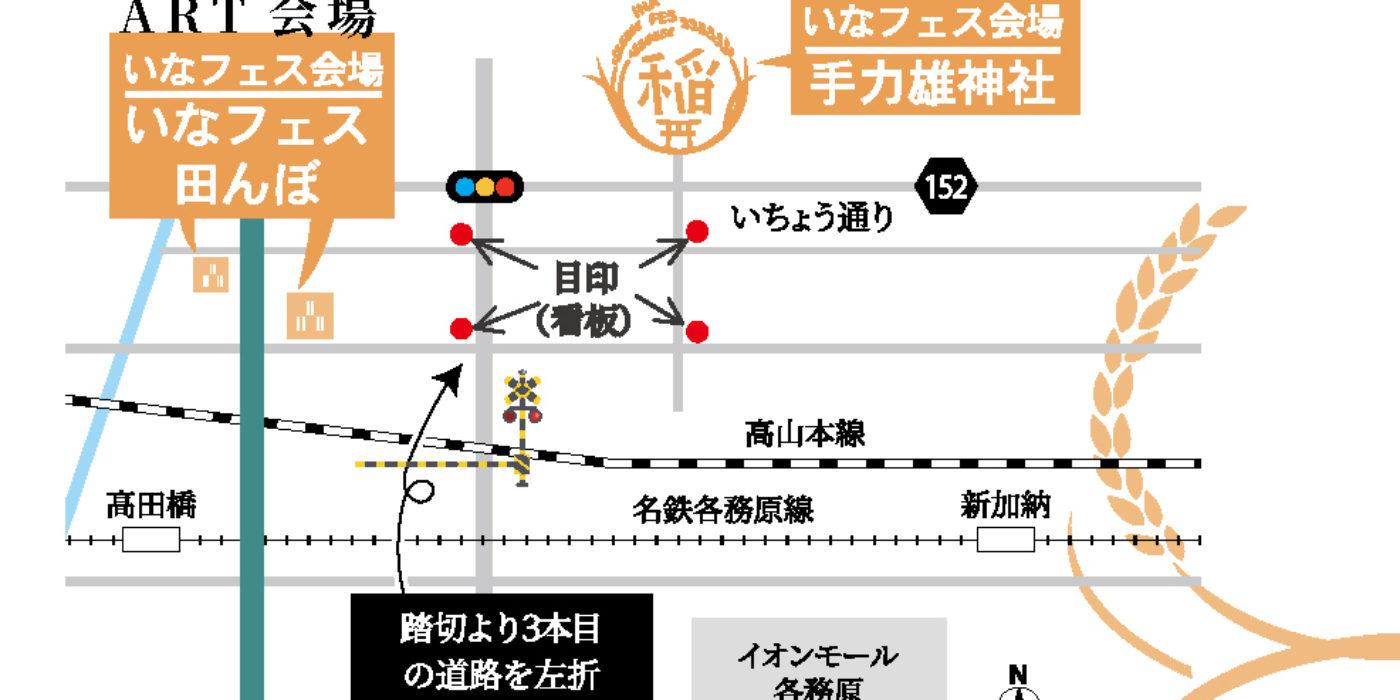 田んぼでART地図_2
